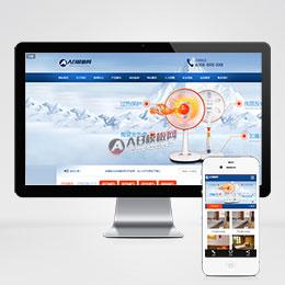 (带手机版数据同步)制冷工业设备网站源码 小家电电暖器电风扇维修展示类织梦模板