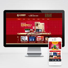(带手机版数据同步)红色茶叶销售企业网