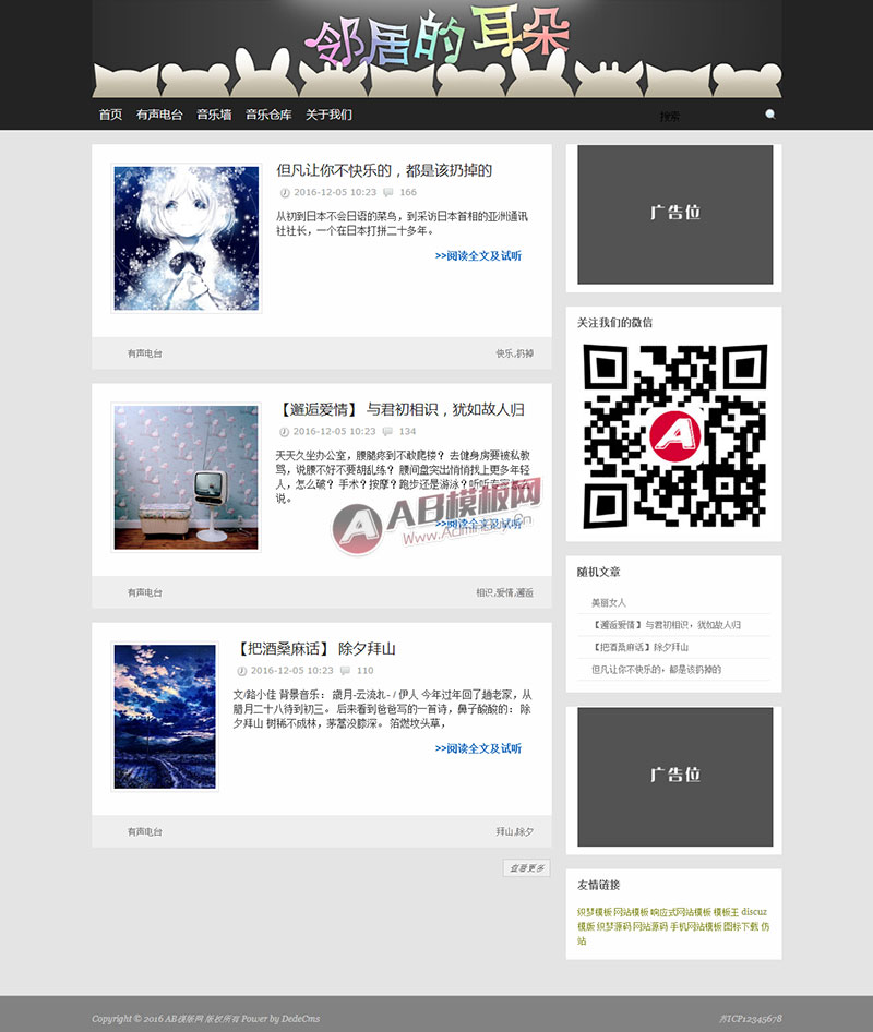 有声电台博客网站源码 新闻资讯个人博客blog织梦模板