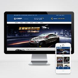(带手机版数据同步)营销型网站源码 汽车租赁类网站织梦模板
