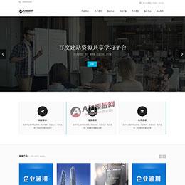 HTML5高端企业通网站源码 中小型网络服务类织梦网站模板