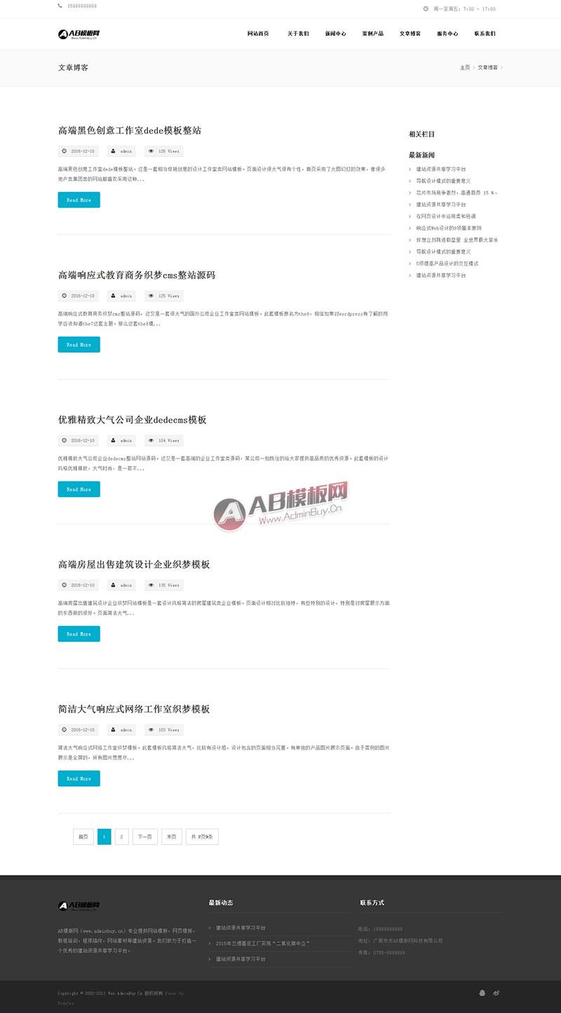 HTML5高端企业通网站源码