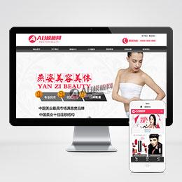 (带手机版数据同步)美容美体化妆网站源