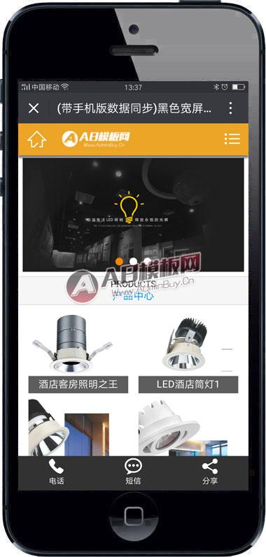 (带手机版数据同步)黑色宽屏LED照明设备网站源码