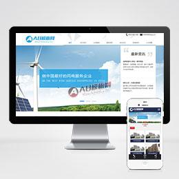 (带手机版数据同步)机电科技类设备网站源码 太阳能风电设备网站织梦模板
