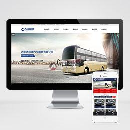 (带手机版数据同步)汽车出租公司网站源