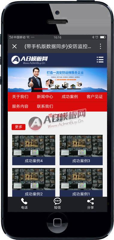 (带手机版数据同步)安防监控类网站源码 楼宇智能科技类网站织梦模板