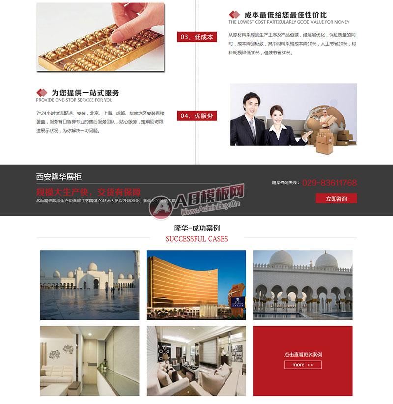 (带手机版数据同步)营销型店铺装饰装修类网站源码
