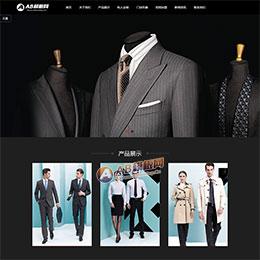 黑色西装服饰类网站源码 工作服装量身定制网站织梦模板