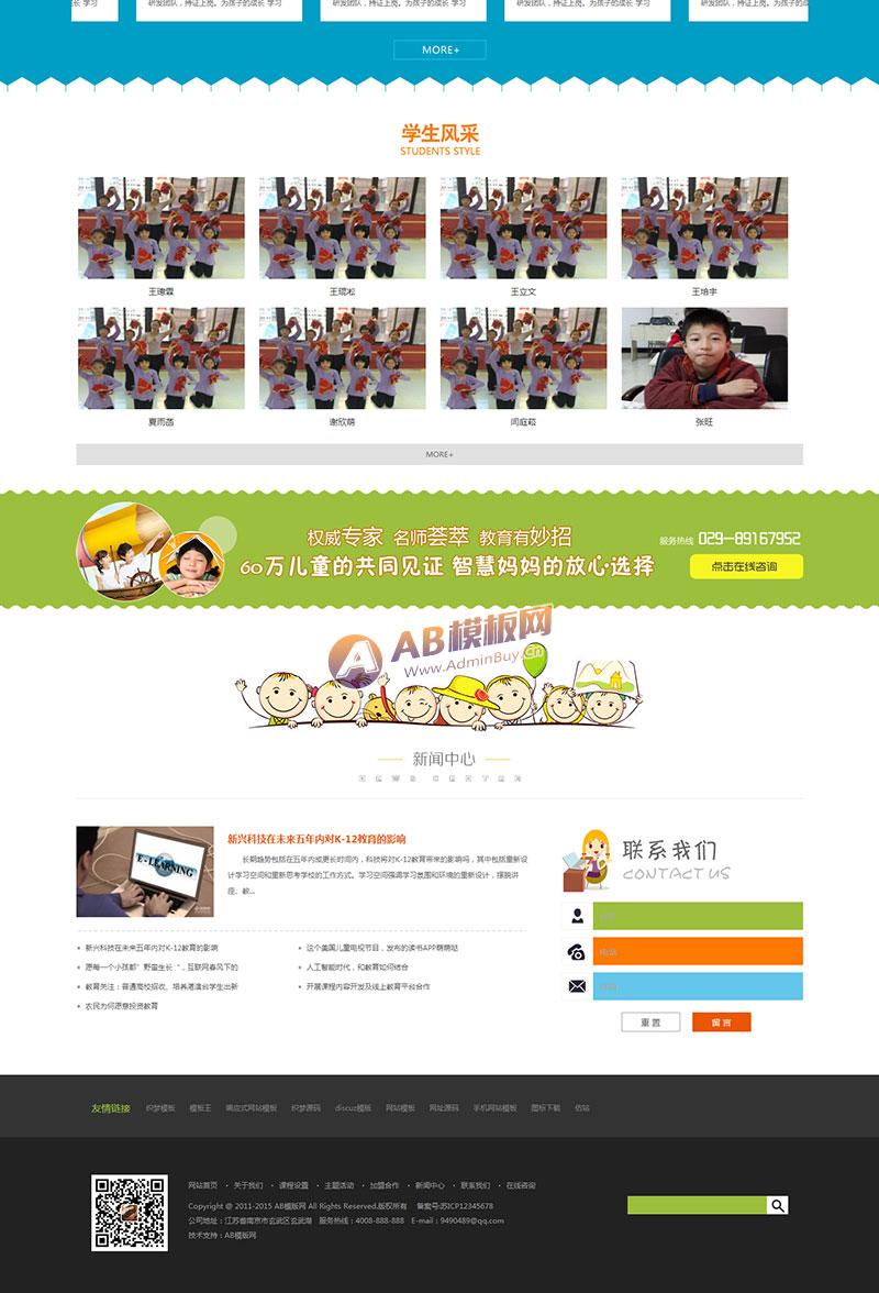 (带手机版数据同步)幼儿教育培训机构网站源码