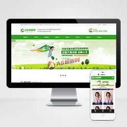 (带手机版数据同步)幼儿教育培训机构网站源码 早教机构幼教培训类网站织梦模板