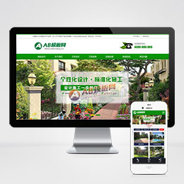 (带手机版数据同步)营销型绿色市政园林绿化类网站织梦模板 园林建筑设计类网站源码