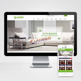 (带手机版数据同步)家居厨房家具类网站源码 家具定制销售网站织梦模板