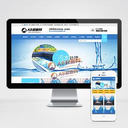 (带手机版数据同步)污水处理工程设备网站源码 纯净水设备类织梦模板