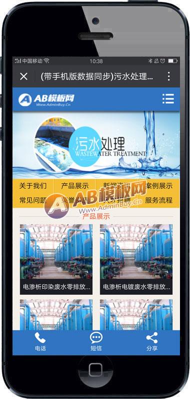 (带手机版数据同步)污水处理工程设备网站源码