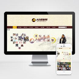 (自适应手机版)慈善机构公益网站源码 公益基金文化孝道织梦模板