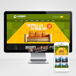 (带手机版数据同步)家装家具装修装饰类网站源码 家具装饰销售类织梦模板