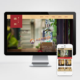 (带手机版数据同步)白酒酒类产品展示类企业网站源码 酒业酒类集团官网织梦模板