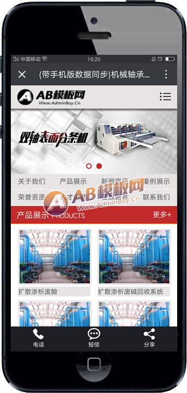 (带手机版数据同步)机械轴承分条机类网站源码