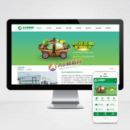 (带手机版数据同步)绿色蔬菜水果产品网