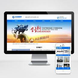 (带手机版数据同步)工业环保工程类网站源码 天蓝色解析工程企业网站织梦模板