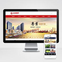 (带手机版数据同步)投资置业类企业网站源码 金融投资集团官网织梦模板