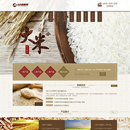 绿色有机大米网站源码 谷类农作物农业网站织梦模板