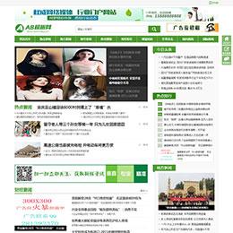地方门户类网站源码 新闻资讯门户网站织梦模板