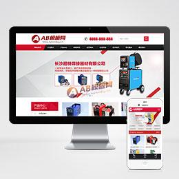 (带手机版数据同步)焊接设备器材网站源码 焊接厂生产设备织梦模板