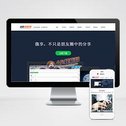 (自适应手机版)响应式微信科技类网站