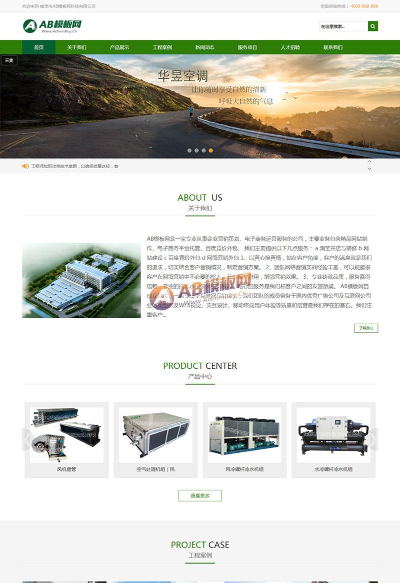 (自适应手机版)响应式空调制冷设备网站源码