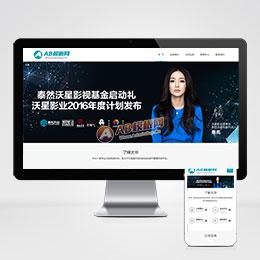 (自适应手机版)响应式金融服务机构网站源码 股权投资管理企业织梦模板