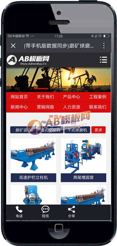 (带手机版数据同步)磨矿球磨机类机械设备网站源码