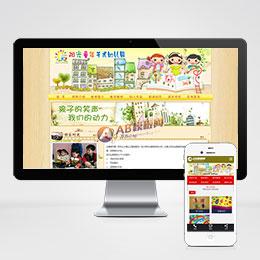 (带手机版数据同步)童年艺术幼儿园学校类网站模板 幼教学校类织梦网站模版
