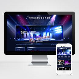 (带手机版数据同步)文化传媒公司网站源码 音响传媒设备租赁公司织梦模版