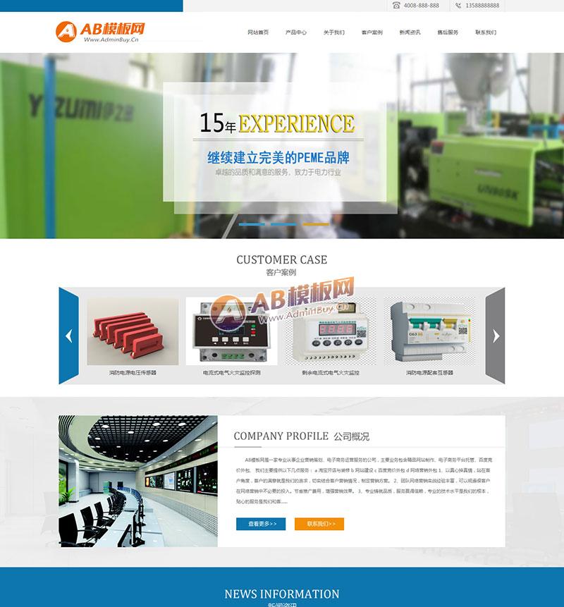 (带手机版数据同步)电气设备科技类网站源码