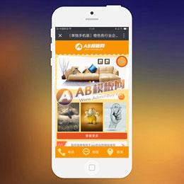 (单独手机版)橙色各行业企业通用单独
