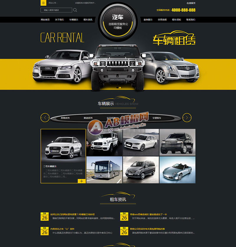 版数据同步)汽车租赁汽车改装公司网站源码 汽车销售汽车维修4s店模版