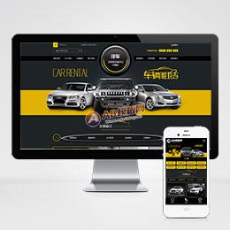 (带手机版数据同步)汽车租赁汽车改装公司网站源码 汽车销售汽车维修4S店模版
