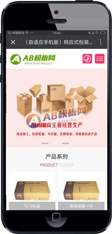 (自适应手机版)响应式包装纸箱类网站源码