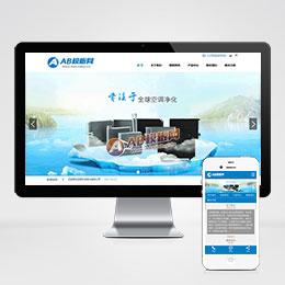 (带手机版数据同步)空调空气过滤设备织梦模板 空气净化器设备网站源码