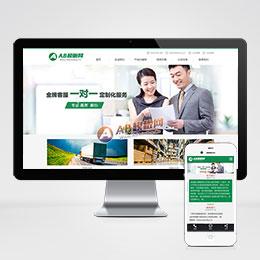 (带手机版数据同步)物流联运托运类网站织梦模板 物流货运公司网站源码