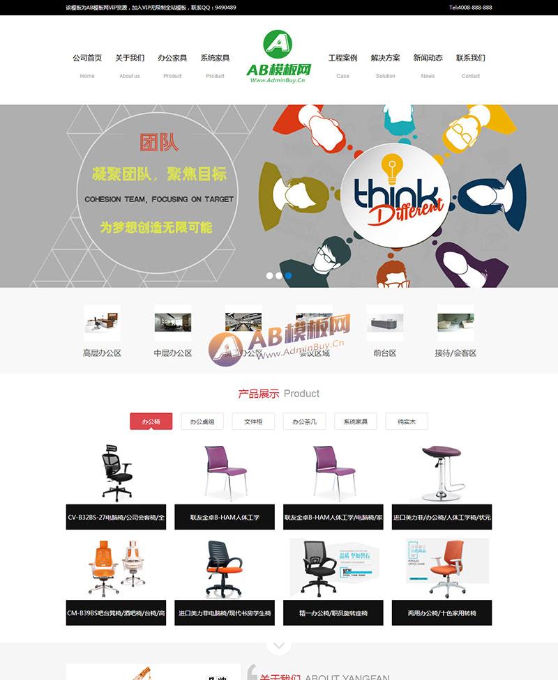 (带手机版数据同步)营销型家居家具生产公司网站源码