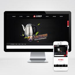 (自适应手机版)响应式家用电器网站源码 HTML5自适应移动端热水壶设备网站织梦模板
