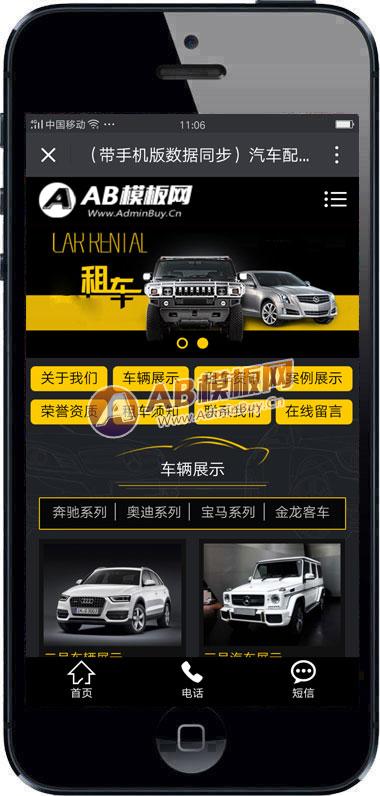 (带手机版数据同步)汽车配件零部件网站源码