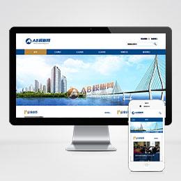 (自适应手机版)响应式工商公会网站源码 HTML5政府商会类网站织梦模板