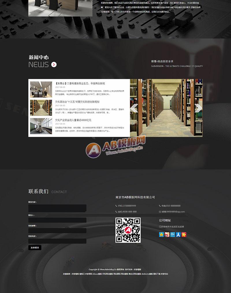 (自适应手机版)响应式影音ktv设备类网站织梦模板