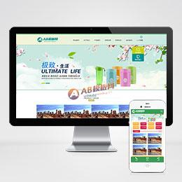 (带手机版数据同步)生活用品卡通水杯类网站织梦模板 小饰品生产自销型企业网站源码