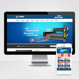 (带手机版数据同步)雕塑机齿轮箱设备类网站织梦模板 通用机械设备企业网站模板