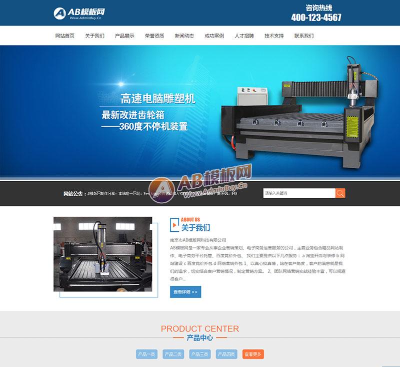 (带手机版数据同步)雕塑机齿轮箱设备类网站织梦模板